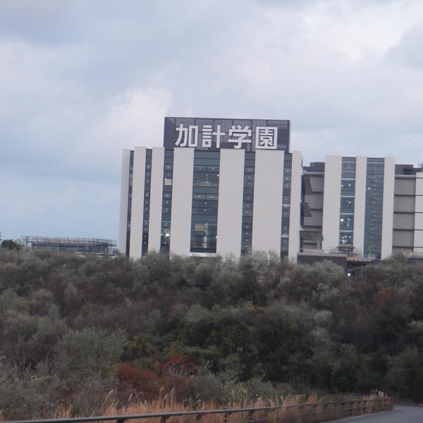 岡山理科大学・今治キャンパス